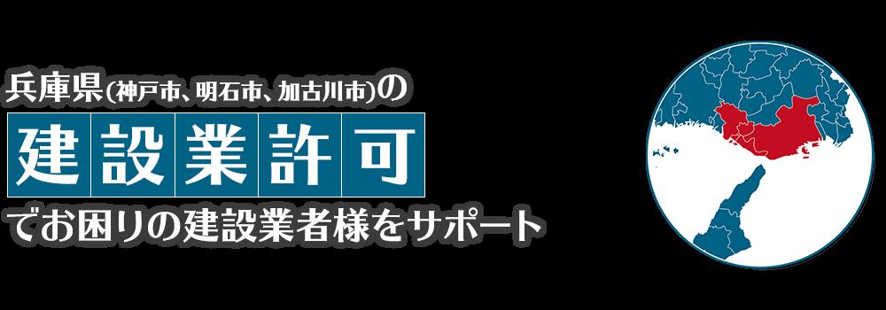 建設業許可サポート 神戸市、明石市、加古川市を中心に、兵庫県の建設業者様に対応いたします。